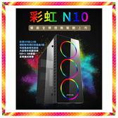 技嘉B450 WIFI 十六執行緒R7-2700 處理器 GTX1650 顯示透側彩虹繪圖主機