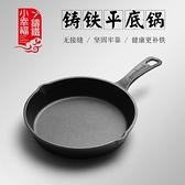 平底鍋小幸福鑄鐵一體成型平底鍋生鐵煎鍋無涂層不粘鍋迷你多用鍋 風馳