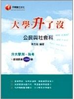 二手書《大學升了沒 - (升大學測、指考)公民與社會科超強題庫1500題》 R2Y ISBN:9862610646