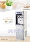 [ 家事達 ] 豪星牌HM-2681 冰溫熱不鏽鋼飲水機(內含RO逆滲透) 特價
