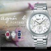 【人文行旅】Agnes b. | 法國簡約雅痞 FCRT982 簡約時尚腕錶