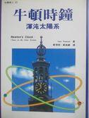 【書寶二手書T1/科學_MNQ】牛頓時鐘-渾沌太陽系_黃啟明