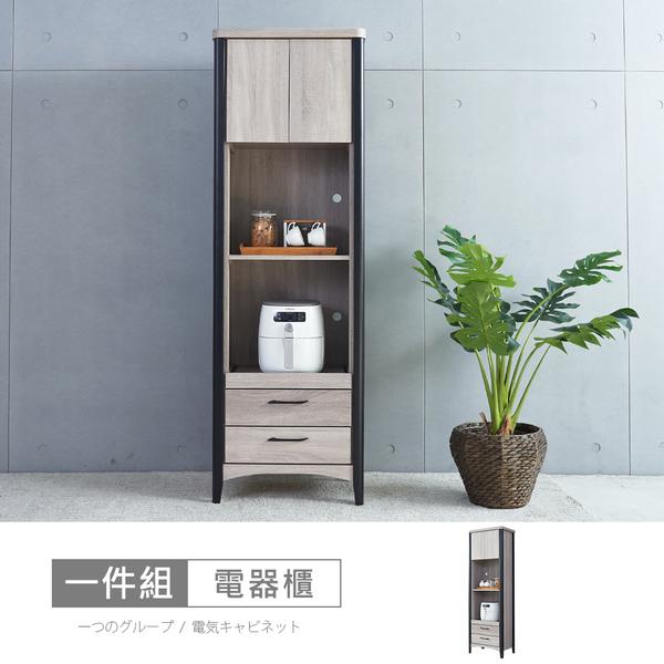 【時尚屋】[5V21]凱爾2尺收納電器櫃5V21-KR024-免運費/免組裝/電器櫃