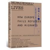邊境人生(在歐洲顛沛流離的難民與移民)