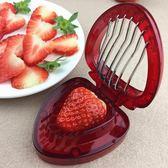 切草莓神器草莓切片器草莓切片機蛋糕水果拼盤廚房切草莓分割工具 晴天時尚館