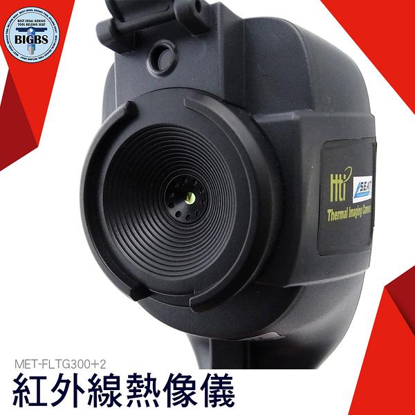 利器五金 紅外線熱像儀 紅外線熱顯像儀-20℃~300℃ 電工 冷氣 水電 抓漏