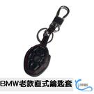 BMW 老款 直款 真皮 鑰匙套 鑰匙包...