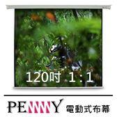 《名展影音》適用會議教學使用 ~台灣專業保固 PENNY PS-120(1:1) 120吋電動布幕