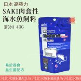 [ 河北水族 ]  日本 高夠力【 SAKI肉食性海水魚飼料(沉水)  40G 】HK-43507