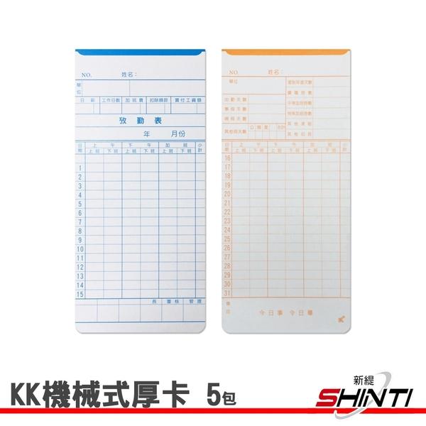 【5包】KK 機械式厚卡 考勤卡 適用S-260A/S-280B/NE-8810/NE-9810/M-260/M-360/M-660/M-960