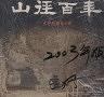 二手書R2YB 2003年《山徑百年》太魯閣國家公園