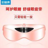 儀眼部按摩儀眼睛按摩器去保緩解眼罩黑眼圈視力眼疲勞