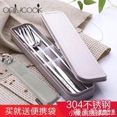 onlycook304不銹鋼便攜餐具筷勺套裝防滑筷子勺子學生旅游餐具盒 滿天星