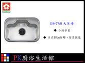 ❤PK廚浴生活館❤高雄櫻花牌 Svago DS-740 大單槽 ☆ 304不鏽鋼 實體店面 可刷卡
