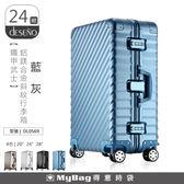Deseno 行李箱  鐵甲武士系列  藍灰  24吋 輕量鋁鎂合金旅李箱  DL0569-24SB  MyBag得意時袋