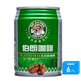 金車伯朗咖啡-白金頂級240ml*6入【愛買】
