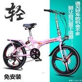 自行車成人可折疊20寸變速減震碟剎超輕便攜男女式代步學生山地車  糖糖日系森女屋igo
