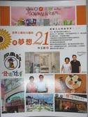 【書寶二手書T7/行銷_QXZ】世界上最有力量的是夢想21﹝二﹞:激勵人心的創業夢_林玉卿