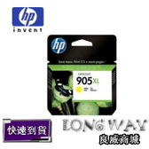 HP 905XL 原廠黃色墨水匣 (T6M13AA / T6M13A ) ( 適用: 適用: HP OfficeJet Pro 6960 / OfficeJet Pro 6970  )
