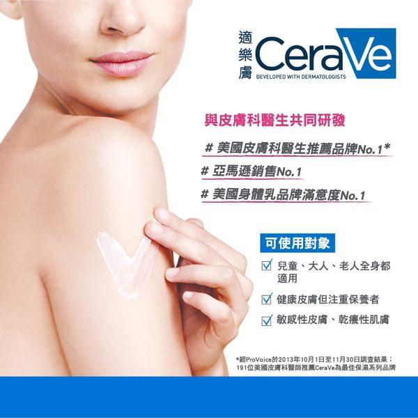 CeraVe 輕柔保濕潔膚露473ml 超值組