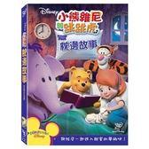 小熊維尼與跳跳虎:枕邊故事 DVD  【迪士尼開學季限時特價】 | OS小舖