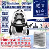 2/20-2/24 超值組 伊萊克斯除螨吸塵器ZAP9940+Honeywell 抗敏系列空氣清淨機HPA-100APTW