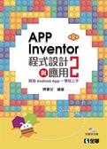App Inventor 2程式設計與應用:開發Android App一學就上手(第二版)