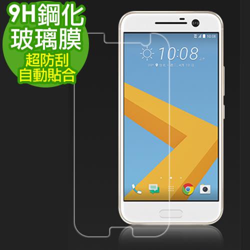 《 3C批發王 》HTC X9 2.5D弧邊9H超硬鋼化玻璃保護貼 玻璃膜 保護膜