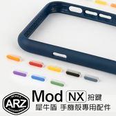 犀牛盾 Mod NX 配色按鍵 iPhone XS Max iPhone X i8 Plus i7 i6s 防摔手機殼-搭配按鈕 solidSuit 按鍵 ARZ
