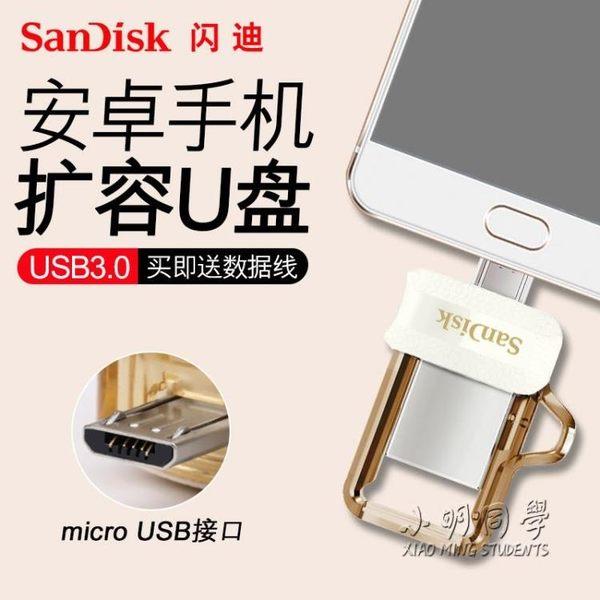 手機U盤32g USB3.0高速酷捷安卓OTG閃存盤雙接口電腦兩用優盤 igo 全館免運