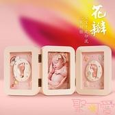 寶寶手足印泥手腳印手印泥相框紀念品新生兒滿月彌月禮物【聚可愛】