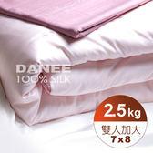 【岱妮蠶絲】EY25991天然特級100%長纖純蠶絲被-2.5kg (雙人加大7x8)