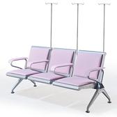 輸液椅點滴椅候診椅子三人四人位連椅醫院診所用排椅輸液等候沙發 酷男精品館