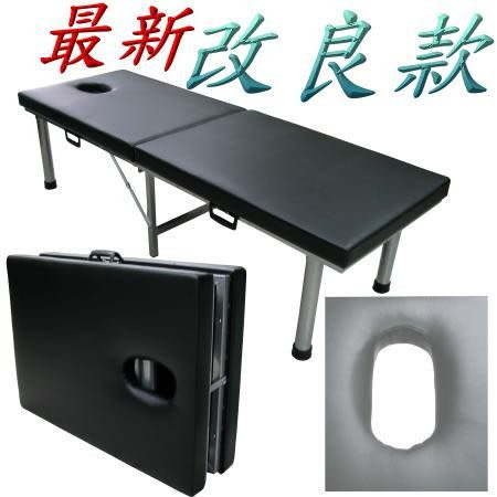 最新改良款皮箱型摺疊床(可當指壓床/按摩床/整脊床/美容床/推拿床/傳統整復床)