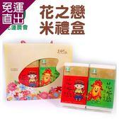 花蓮市農會 花之戀米禮盒  純淨好吃的米(600g / 2包 /盒) x2盒組【免運直出】