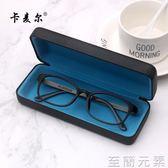 眼鏡盒女款簡約學生復古個性眼睛盒男生大號   至簡元素