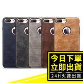 [24hr-台灣現貨] iPhone 6/6S/7/8 Plus 蘋果 復古 瘋馬紋 手機 保護套 全包 貼皮 防摔 手機殼