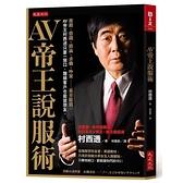 AV帝王說服術:推銷、借錢、搭訕、求職、吵架……甚至躲債,AV帝王村西透只要一開