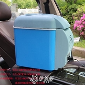 車載冰箱 7.5L車載冰箱 4升迷你冰箱6L車載冷暖箱電子冰箱車用冰箱保溫