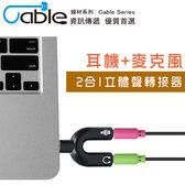 【Cable】3.5mm耳機 麥克風 2合1立體聲 轉接器 VM2-CA (黑色)