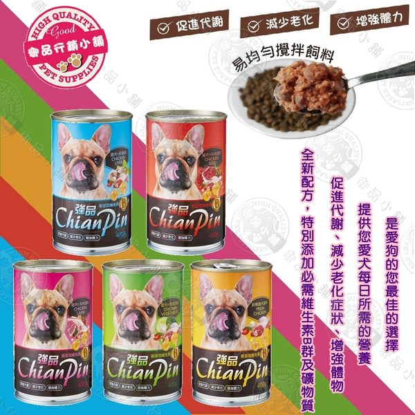 強品Chian Pin《犬罐-400g》單罐-狗罐頭/狗餐罐 雞肉/牛肉/羊肉/肝/蔬菜 犬罐 愛犬美食