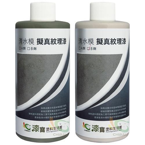 【漆寶】清水模擬真紋理漆(300ml裝組)
