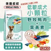 雙12 - 買就送3KG1包 - 保羅叔叔田園生機狗食 - 低敏成犬(小顆粒) - 12KG