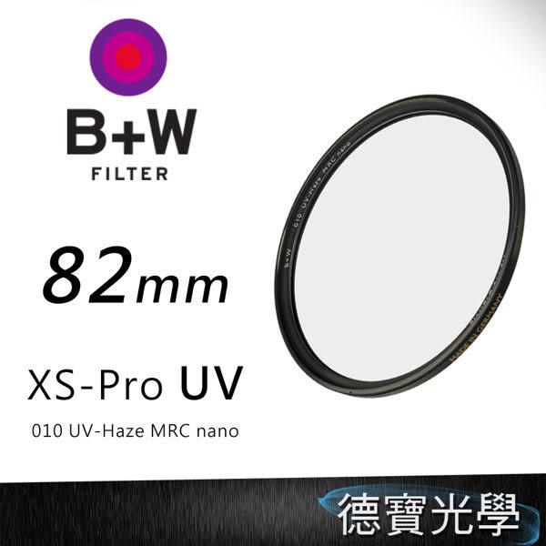 B+W XS-PRO 82mm 010 UV-Haze MRC NANO 高精度 高穿透 高硬度奈米鍍膜超薄框 保護鏡