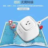 變壓器 電源變壓器220V轉110v美國日本轉中國大功率電器電壓轉換插頭【快速出貨八折鉅惠】