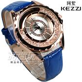 KEZZI珂紫 都會時尚腕錶 藍x玫瑰金色 皮革錶帶 女錶 創意流沙晶鑽皮革腕錶 水晶 KE742藍