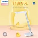 新品現貨『PHILIPS 可攜式充電檯燈』酷玉 充插兩用檯燈 飛利浦照明 無藍光 PD028 66145【購知足】