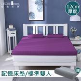 House Door 防蚊防螨表布記憶床墊12cm超值組-雙人5尺羅蘭紫