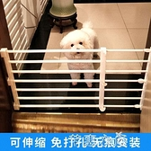 免打孔小型犬寵物隔離門狗狗擋門柵欄圍欄室內廚房陽臺護欄可拆卸 芊惠衣屋 YYS
