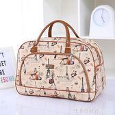 韓版大容量旅行包女手提行李包PU旅行袋短途出差行李袋男旅游包潮 漾美眉韓衣